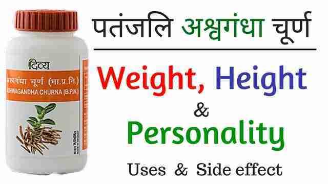 Top 5 Patanjali Weight Gain Supplement - पतंजलि