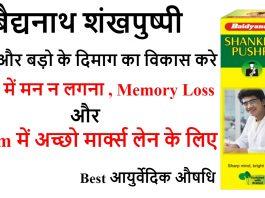 Baidyanath Shankha Pushpi Benefits