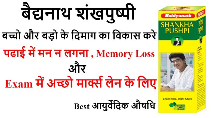 Baidyanath Shankha Pushpi Benefits