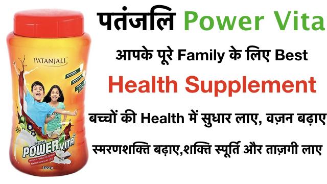 Patanjali Herbal Power Vita