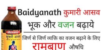 Baidyanath Kumari Asava Benefits