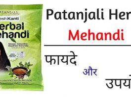 Patanjali Herbal Mehandi