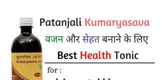 Patanjali Kumaryasava Benefits