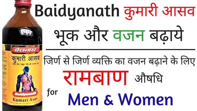 Baidyanath Kumari Asava