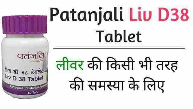 Patanjali Liv D38 Tablet