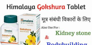 Himalaya Gokshura Tablet