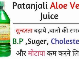 Patanjali Aloe Vera Juice Benefits