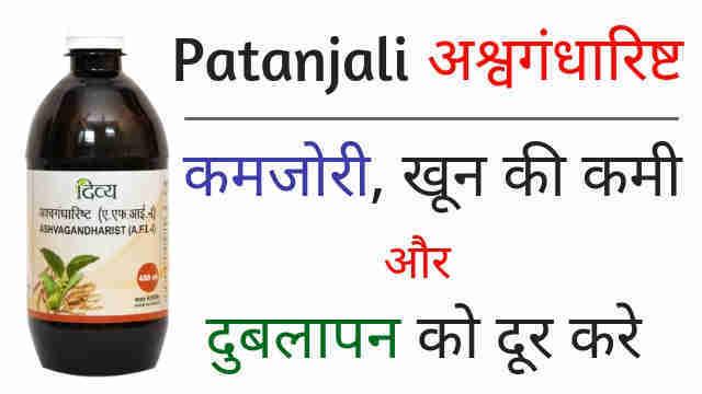 Patanjali Ashwagandharishta Benefits