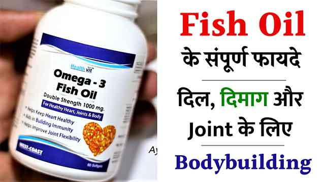 Healthvit Omega 3