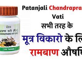 Patanjali Chandraprabha Vati
