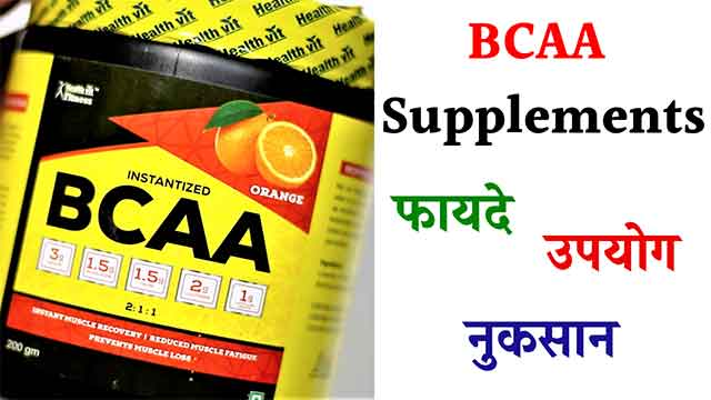 healthvit bcaa suppleents