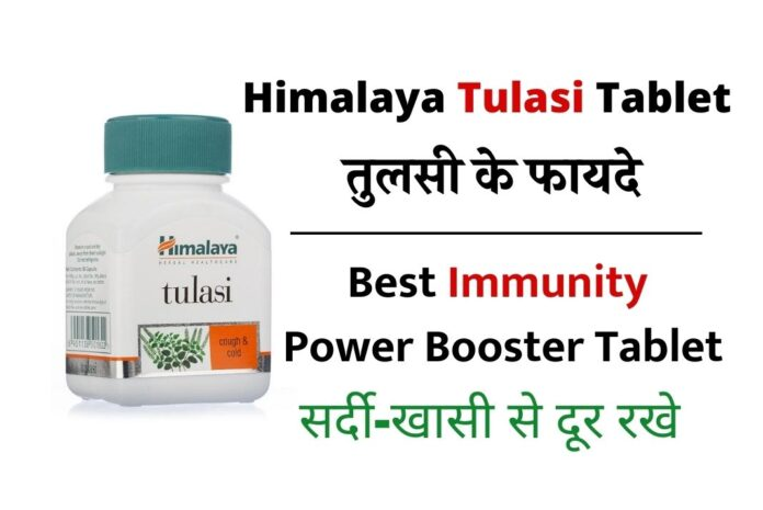 Himalaya Tulasi Tablet
