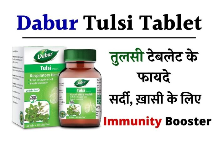Dabur Tulsi Tablet